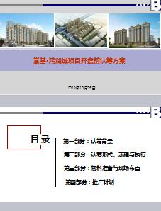 嵩基·鸿润城项目开盘前认筹方案