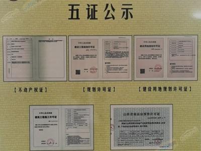 同锦世家五证公示图