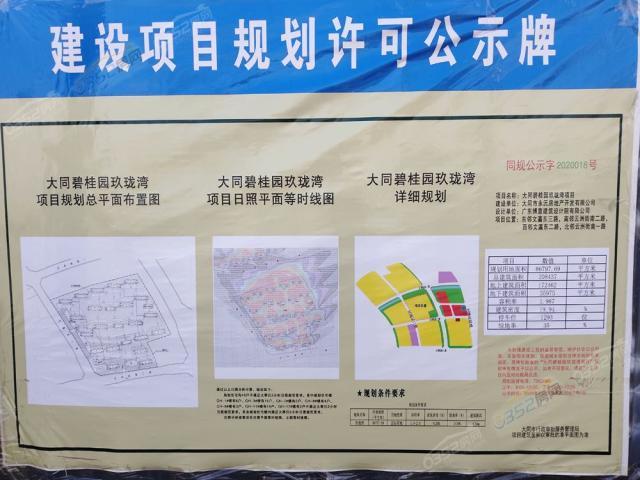 碧桂园玖珑湾规划公示图