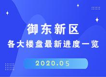 2020年5月御东新区各大亚搏体育苹果下载地址工程进度汇总(上)