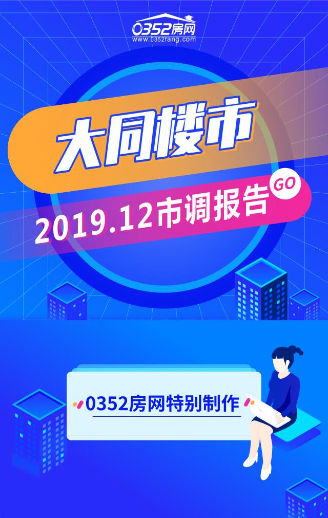 2019年12月大同楼市市调报告