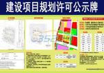 阳光郦景二期 星湖湾建设项目规划许可公示!