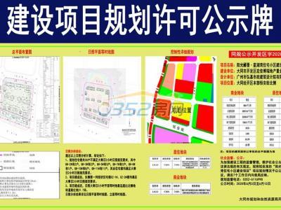 阳光郦景·星湖湾规划许可公示图
