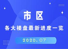 2020年七月亚搏体育苹果下载中心市区各大亚搏体育苹果下载地址工程进度汇总!