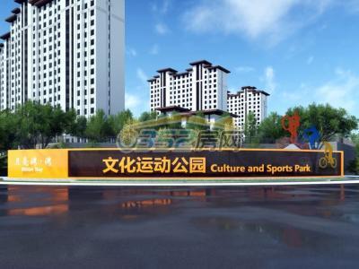 文化运动公园