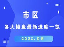 2020年八月亚搏体育苹果下载中心市区各大亚搏体育苹果下载地址工程进度汇总!