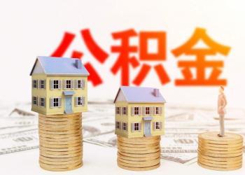 住管部:国管公积金贷款可免交二手房评估费