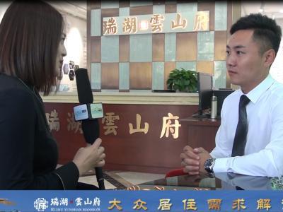 瑞湖·云山府采访第三期