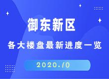 2020年10月御东新区各大楼盘工程进度汇总(上)
