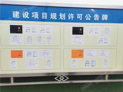 星玥湾建设项目规划许可公告牌