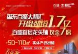 百盛太和汇城市广场五证齐全开盘劲销1.7亿!