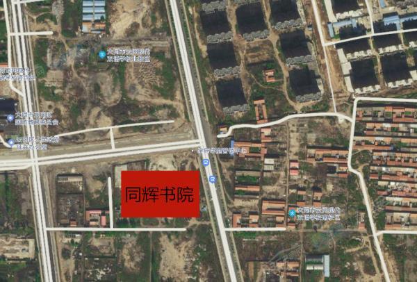 同辉书院卫星图