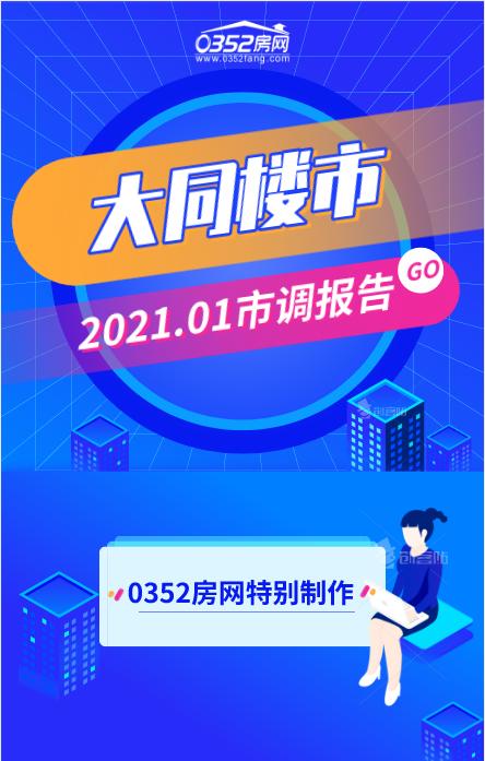 2021年01月大同楼市市调报告
