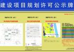 观澜华府二期南区建设项目规划许可已出炉!