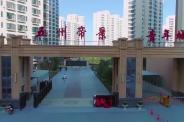 五州帝景青年城实景视频