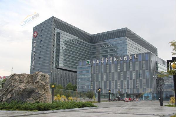 大同市中医院