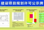 包含居住用地 大同多处项目建设规划许可公示